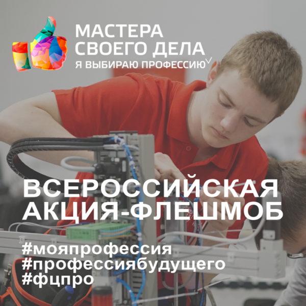 """Акция """"Мастер своего дела"""""""